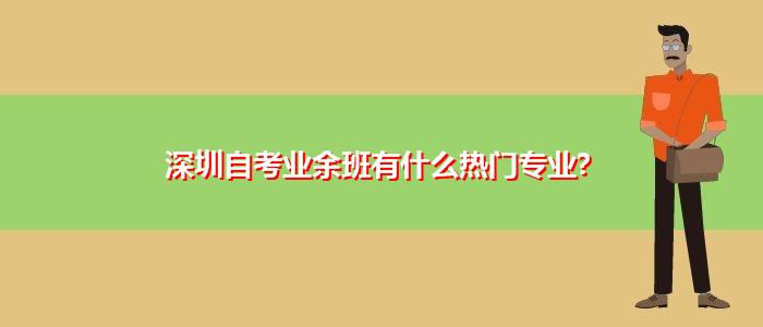 深圳自考业余班有什么热门专业?