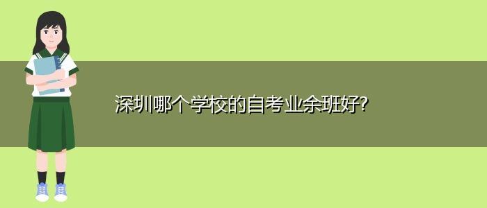 深圳哪个学校的自考业余班好?