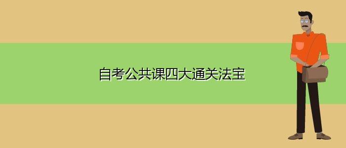 自考公共课四大通关法宝