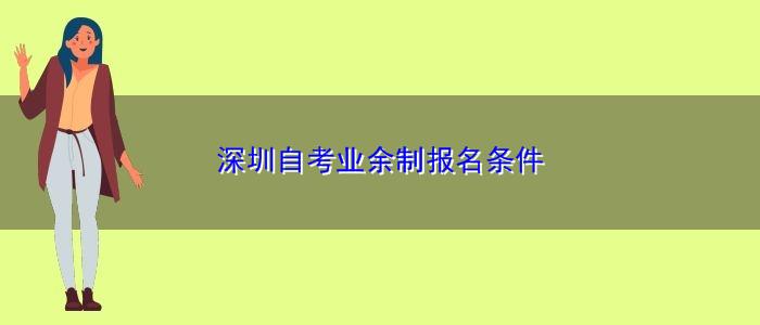 深圳自考业余制报名条件