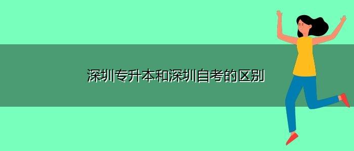 深圳专升本和深圳自考的区别