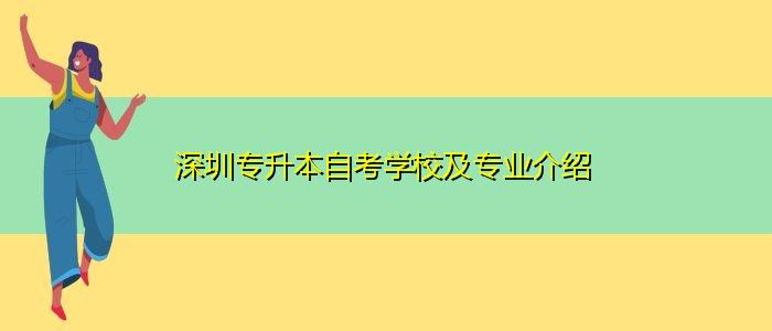 深圳专升本自考学校及专业介绍