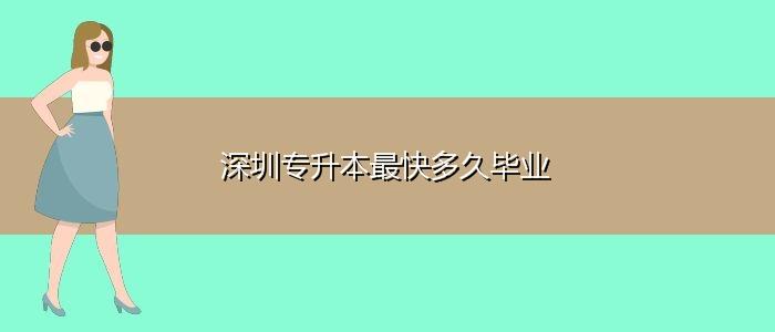 深圳专升本最快多久毕业