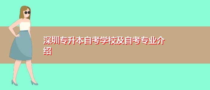 深圳专升本自考学校及自考专业介绍