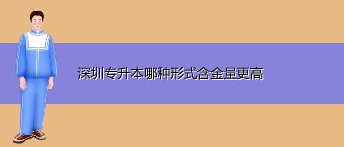 深圳专升本哪种形式含金量更高