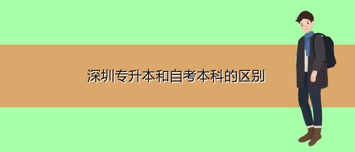 深圳专升本和自考本科的区别