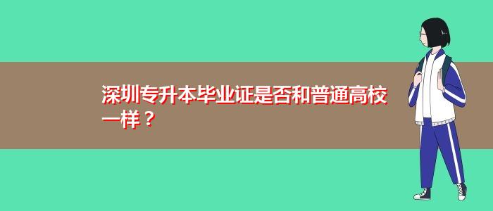 深圳专升本毕业证是否和普通高校一样?