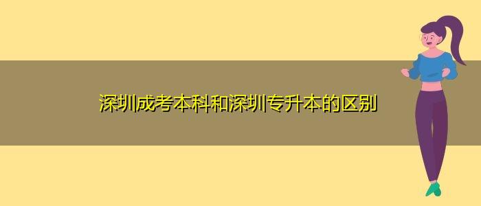 深圳成考本科和深圳专升本的区别