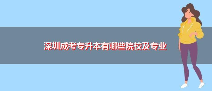 深圳成考专升本有哪些院校及专业