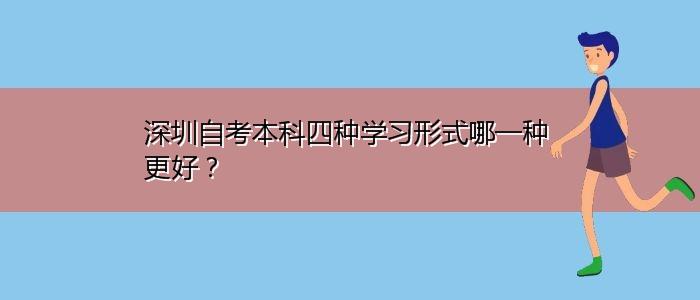 深圳自考本科四种学习形式哪一种更好?