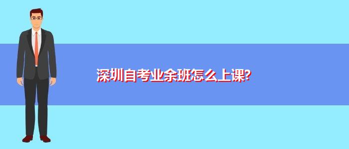 深圳自考业余班怎么上课?