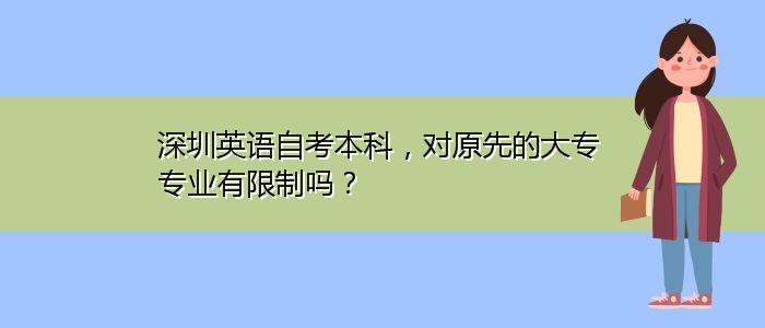 深圳英语自考本科,对原先的大专专业有限制吗?