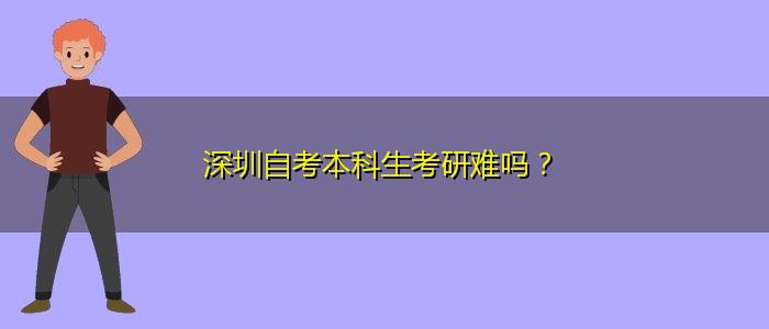 深圳自考本科生考研难吗?