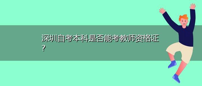深圳自考本科是否能考教师资格证?