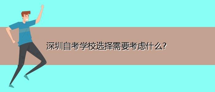 深圳自考学校选择需要考虑什么?