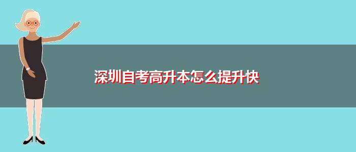 深圳自考高升本怎么提升快
