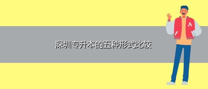 深圳专升本的五种形式比较