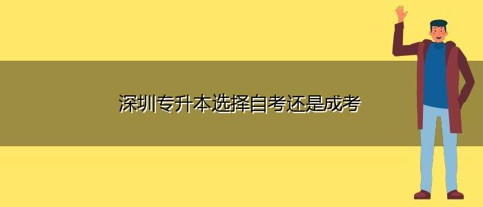 深圳专升本选择自考还是成考