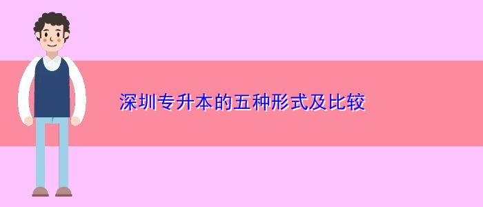 深圳专升本的五种形式及比较