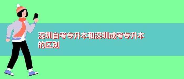 深圳自考专升本和深圳成考专升本的区别