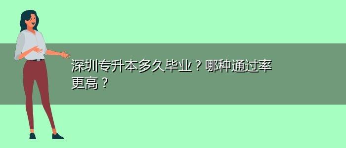 深圳专升本多久毕业?哪种通过率更高?