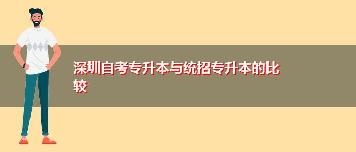 深圳自考专升本与统招专升本的比较
