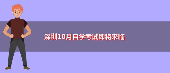 深圳10月自学考试即将来临