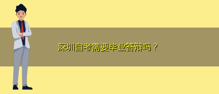 深圳自考需要毕业答辩吗?