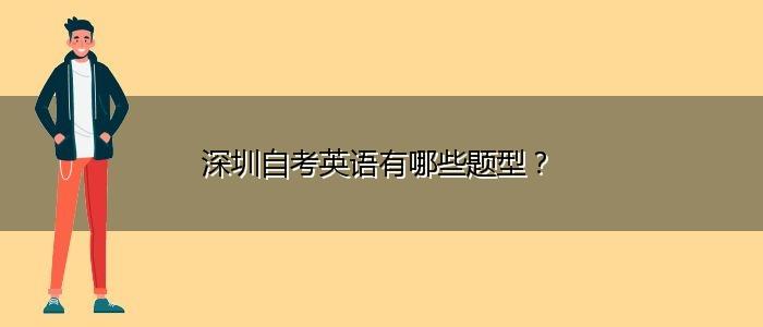 深圳自考英语有哪些题型?