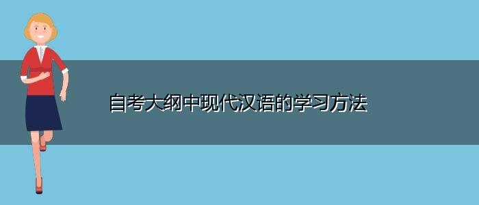 自考大纲中现代汉语的学习方法