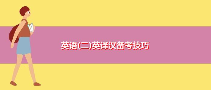 英语(二)英译汉备考技巧