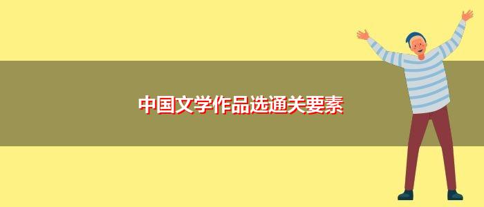 中国文学作品选通关要素