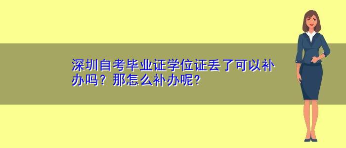 深圳自考毕业证学位证丢了可以补办吗?那怎么补办呢?