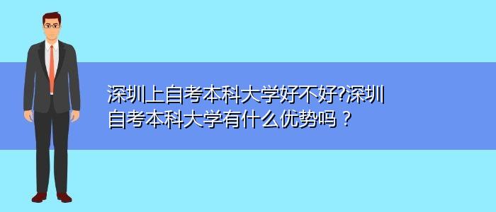 深圳上自考本科大学好不好?深圳自考本科大学有什么优势吗?