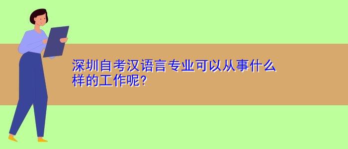 深圳自考汉语言专业可以从事什么样的工作呢?