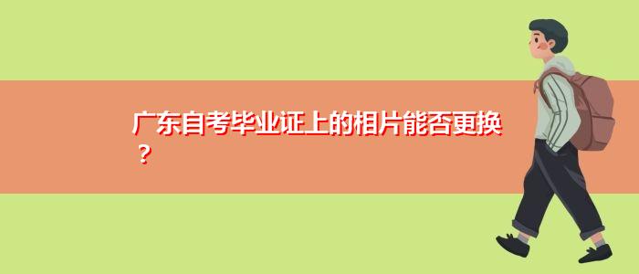 广东自考毕业证上的相片能否更换?