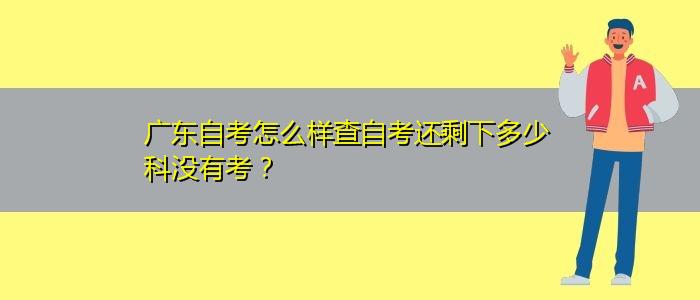 广东自考怎么样查自考还剩下多少科没有考?