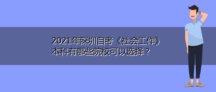 2021年深圳自考《社会工作》本科有哪些院校可以选择?