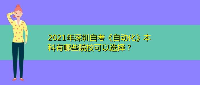 2021年深圳自考《自动化》本科有哪些院校可以选择?