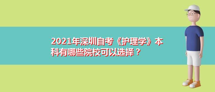 2021年深圳自考《护理学》本科有哪些院校可以选择?
