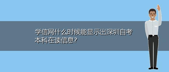 学信网什么时候能显示出深圳自考本科在读信息?