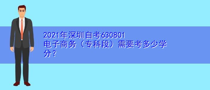 2021年深圳自考630801电子商务(专科段)需要考多少学分?