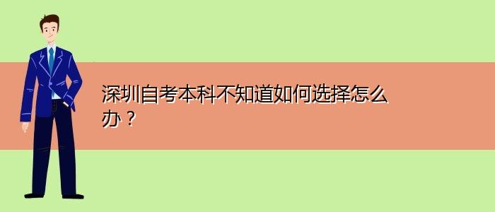 深圳自考本科不知道如何选择怎么办?