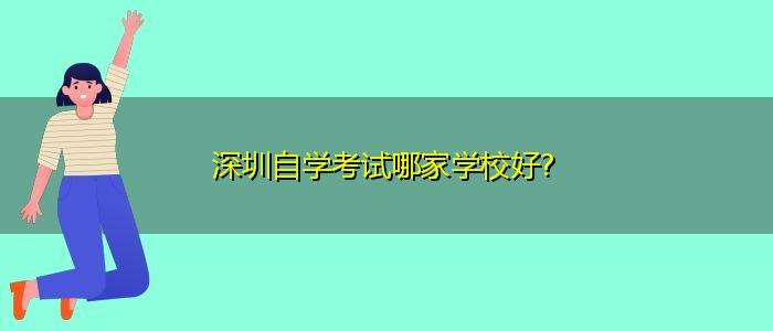 深圳自学考试哪家学校好?