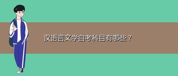 汉语言文学自考科目有哪些?