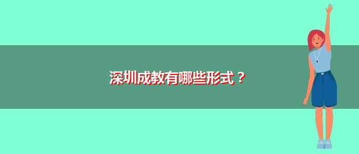 深圳成教有哪些形式?