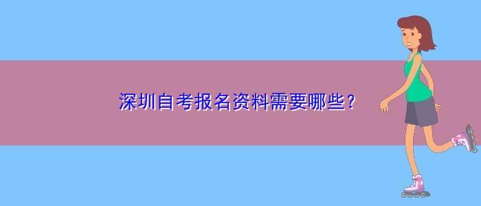 深圳自考报名资料需要哪些?