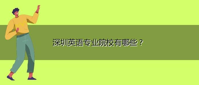 深圳英语专业院校有哪些?