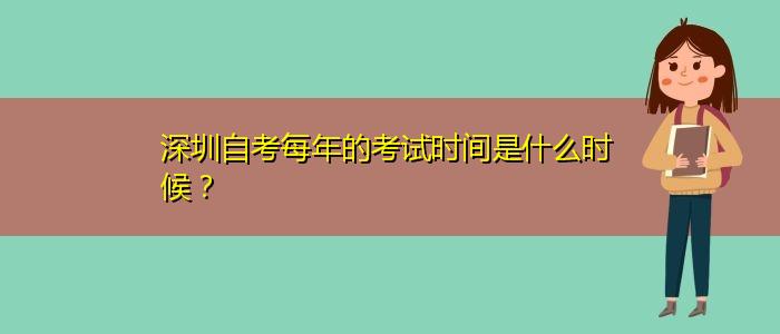 深圳自考每年的考试时间是什么时候?