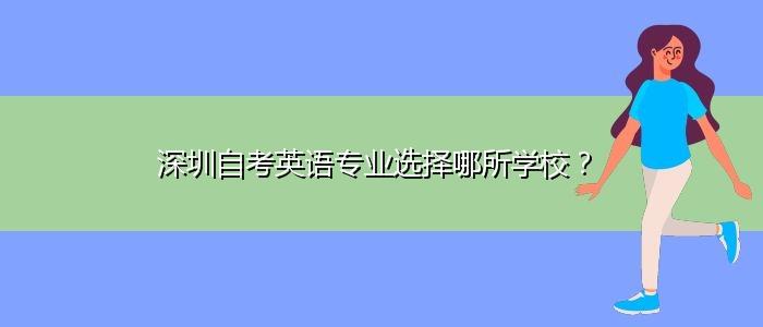 深圳自考英语专业选择哪所学校?